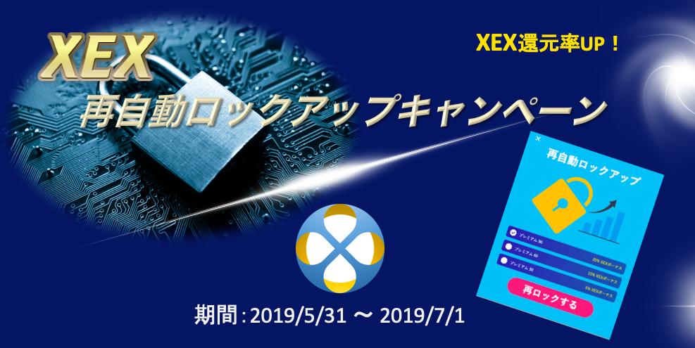 「CROSS exchange」「再自動ロックアップ」でXEXボーナスUP!キャンペーン