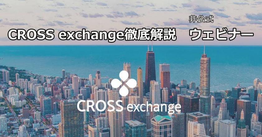 「CROSS exchange」本日開催 25日(木)14時初心者オンラインセミナー