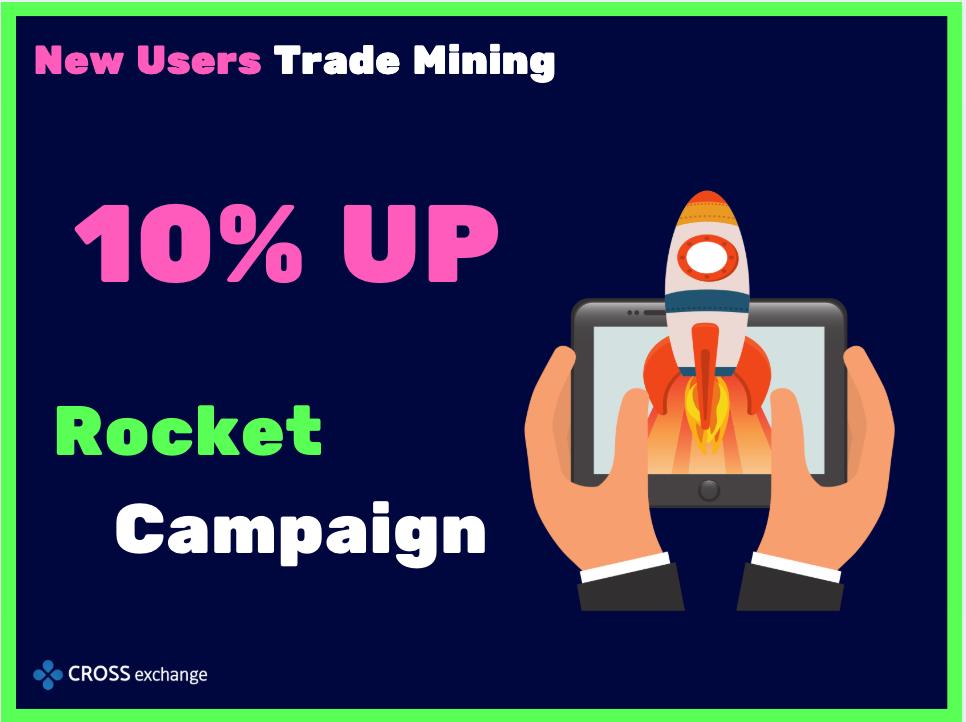 「CROSS exchange」【新規ユーザー限定!】自動マイニング量10%UP!ロケットキャンペーン!(9/1まで)