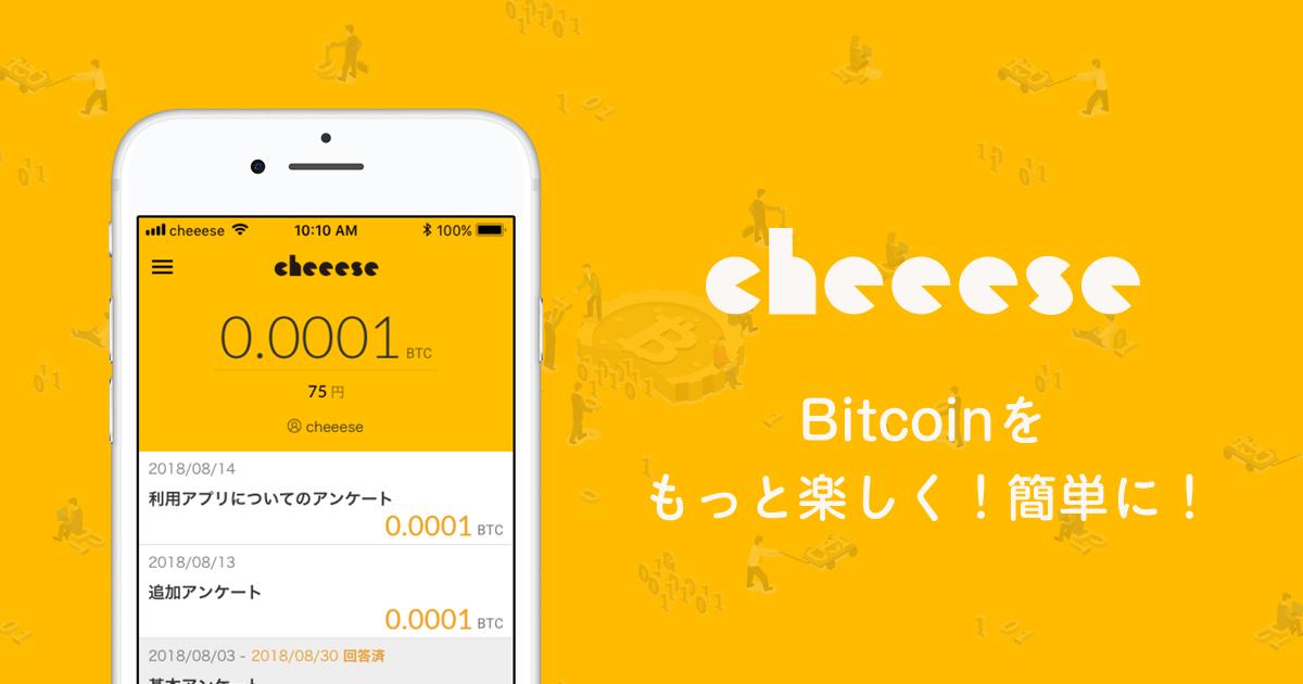 「Cheeese」リスク0で毎日ビットコインを増やせる!無料登録で0.0001BTCが即もらえるアプリ