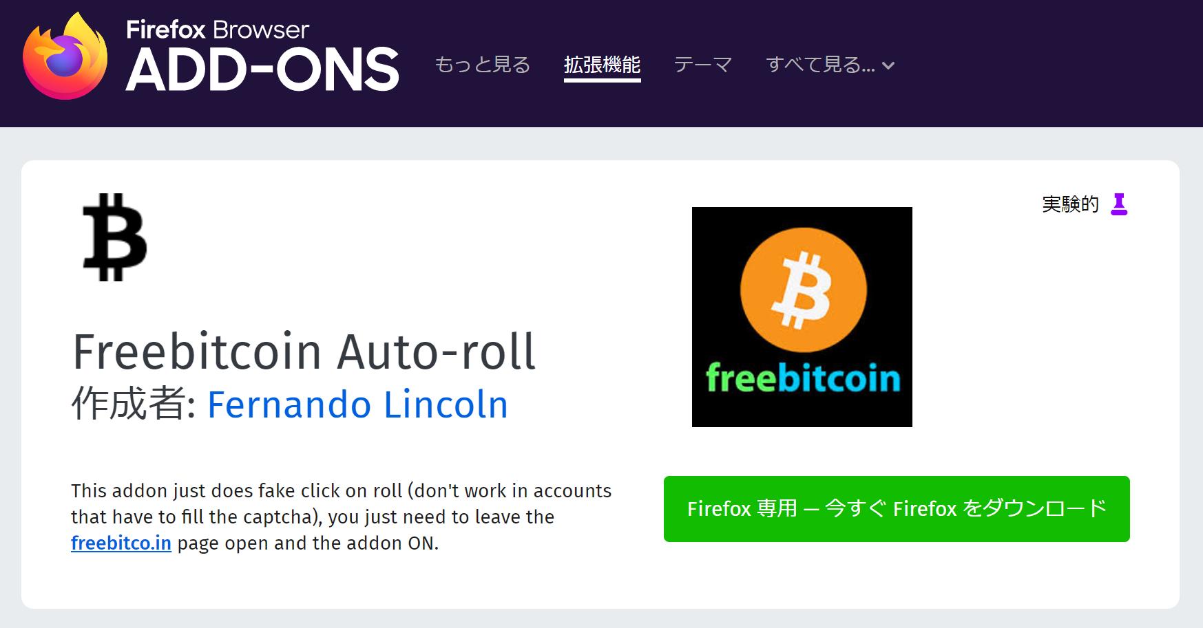 「freebitcoin」完全自動でビットコインを入手する方法
