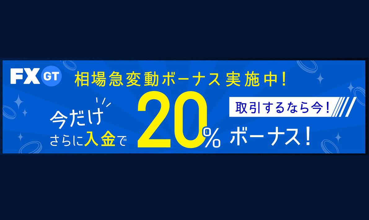 「FXGT」相場急変動ボーナスキャンペーン!初回入金ボーナス120%