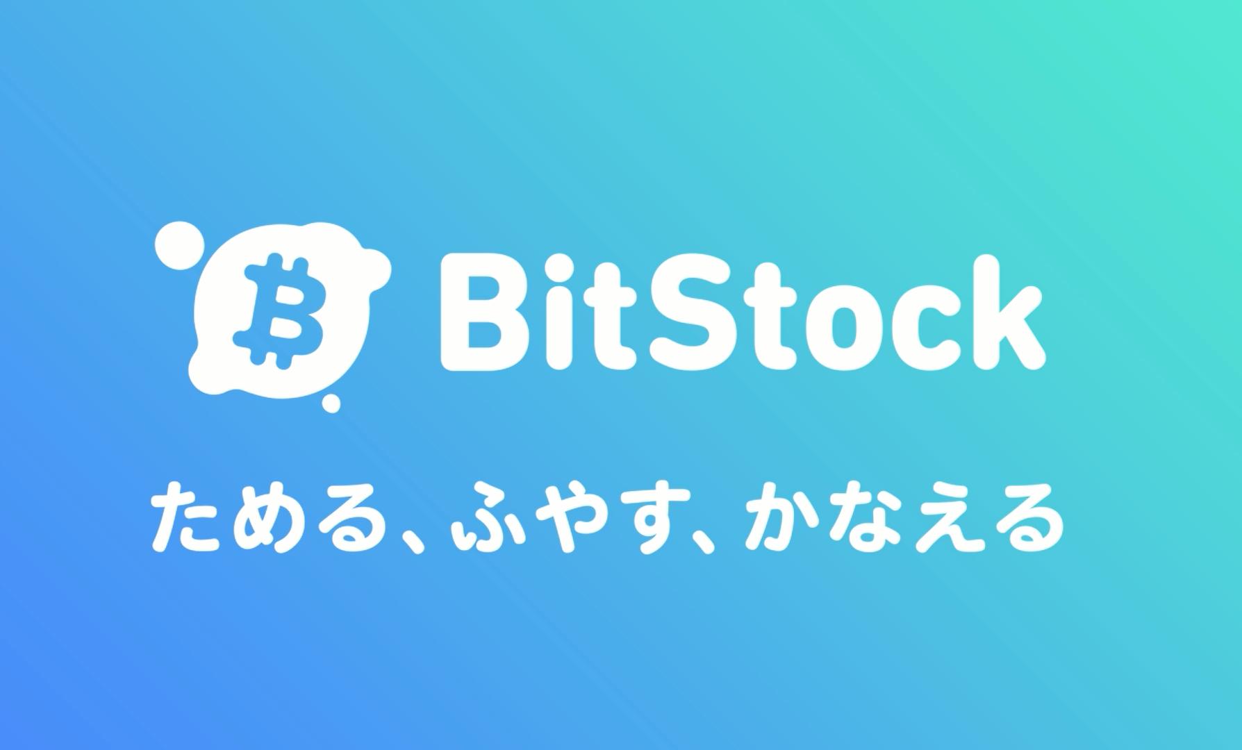 「BitStock」ビットコインを無料でふやすアプリ!10%の紹介料も!