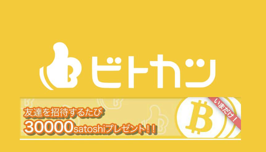 「ビトカツ」ビットコイン予想アプリ 紹介すると30000Satoshiもらえる!
