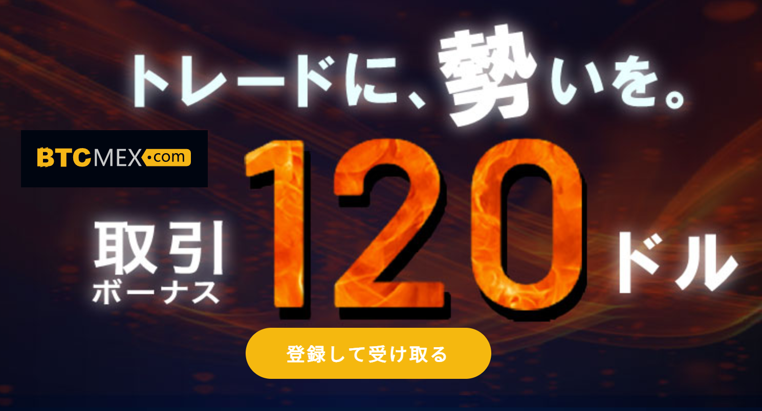 「BTCMEX」無料登録で$120もらえる!レバレッジ100倍の取引所