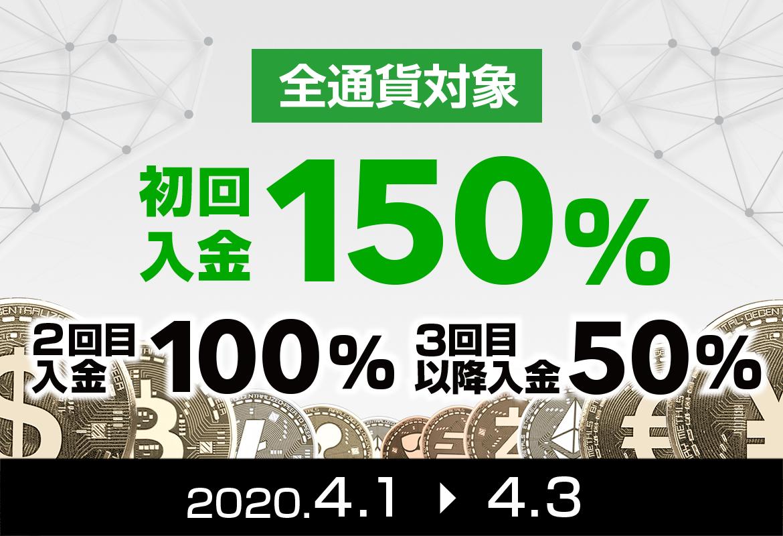 「FXGT」4月入金ボーナスキャンペーン!初回入金150%ボーナス!