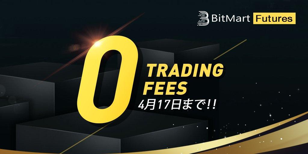 「BitMart」BitMart Futures手数料無料キャンペーンのお知らせ