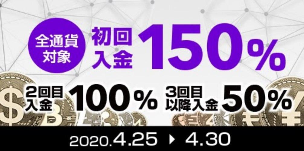 「FXGT」4/30まで初回入金150%ボーナス!