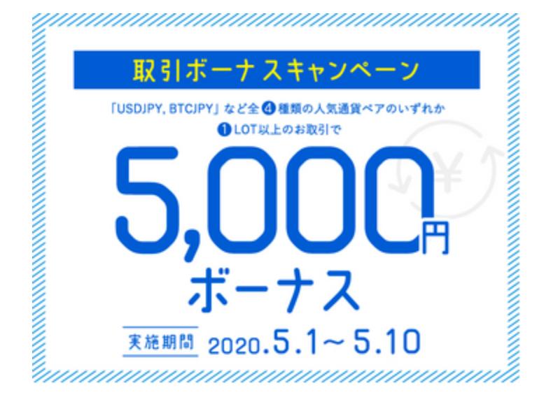 「FXGT」5,000円分の取引ボーナスキャンペーン