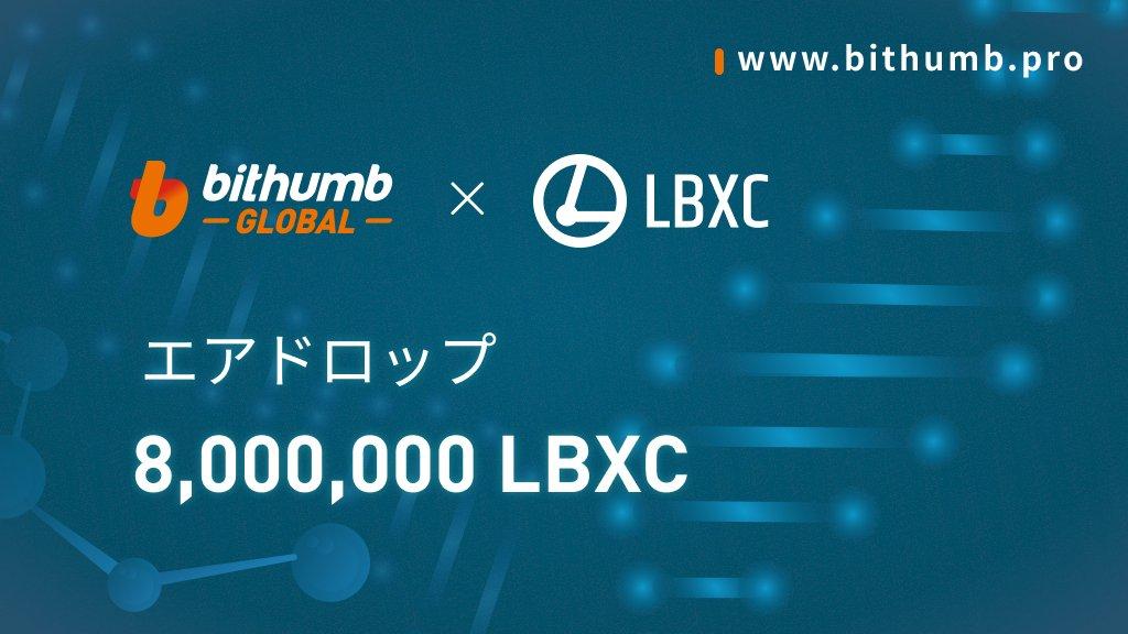 「Bithumb Global」入金&取引 8,000,000 LBXCエアドロップ