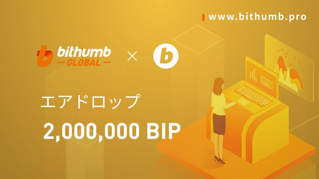 「Bithumb Global」新規登録&チャージ&取引 2,000,000 BIPプレゼント