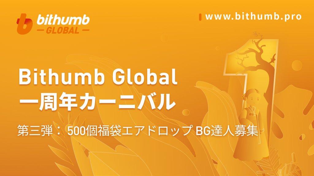 「Bithumb Global」Bithumb Global一周年カーニバル 第三弾:500個福袋エアドロップ BG達人募集