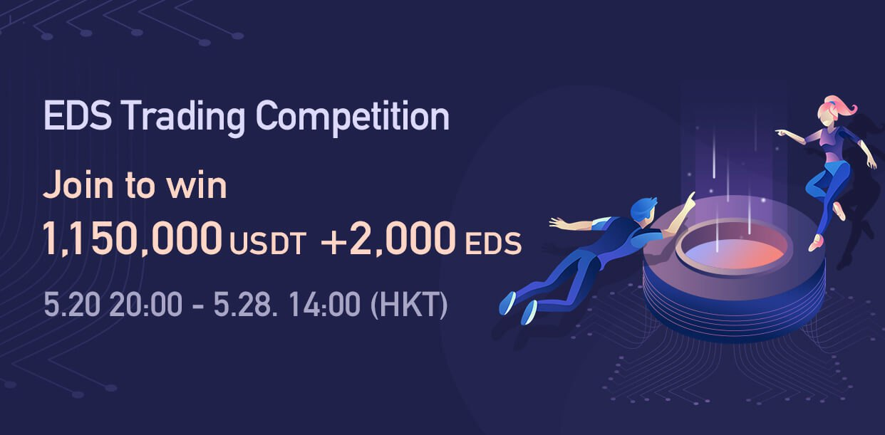 「BW」賞金1,150,000 EDS + 2,000 USDT!EDSトレーディングコンテスト