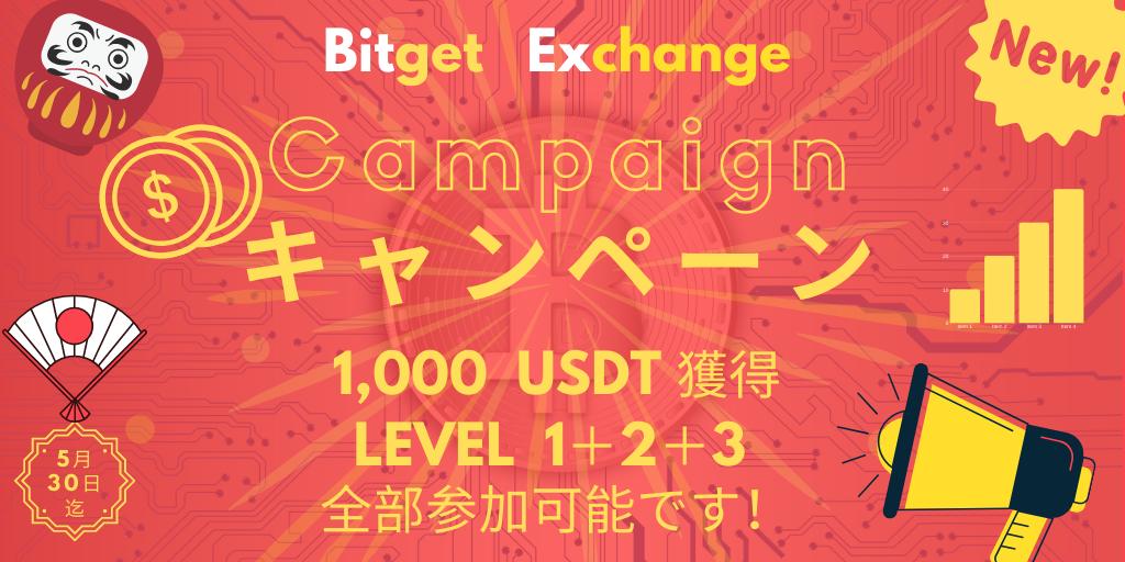 「Bitget」新規登録先着100人に$10ボーナス!さらに入金で最大$50のボーナス!