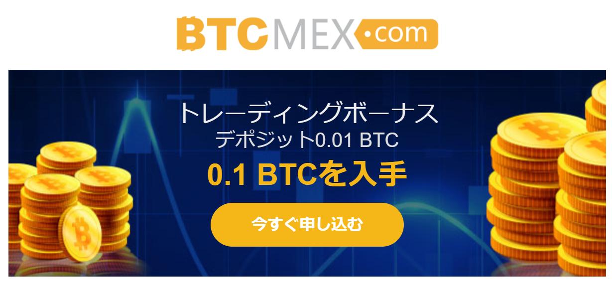 「BTCMEX」0.01 BTCの入金で0.1BTCがもらえるファンディングキャンペーン