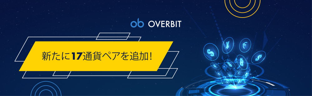 「Overbit」新たに17種類の通貨ペアを追加!新規登録で$15プレゼント!