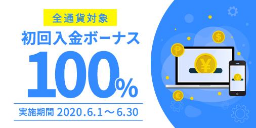 「FXGT」【6/1~6/30まで!】新規登録3,000円ボーナス!初回入金100%ボーナス!