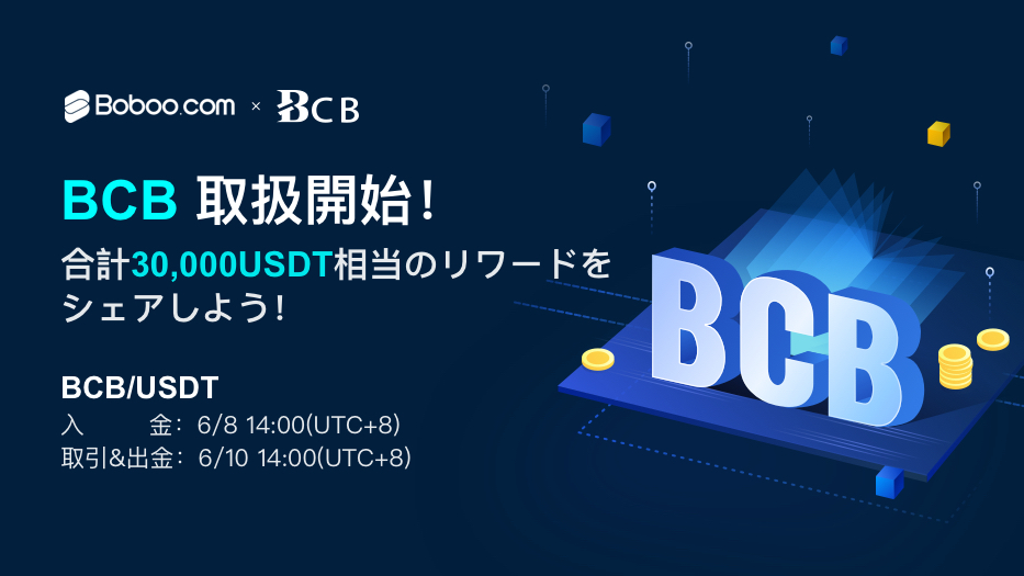 「Boboo」BCB取扱開始記念イベント開催!合計30,000USDT相当のリワードをシェアしよう!