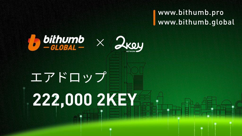 「Bithumb Global」2KEY上場記念!チャージ&取引 222,000 2KEYエアドロップ