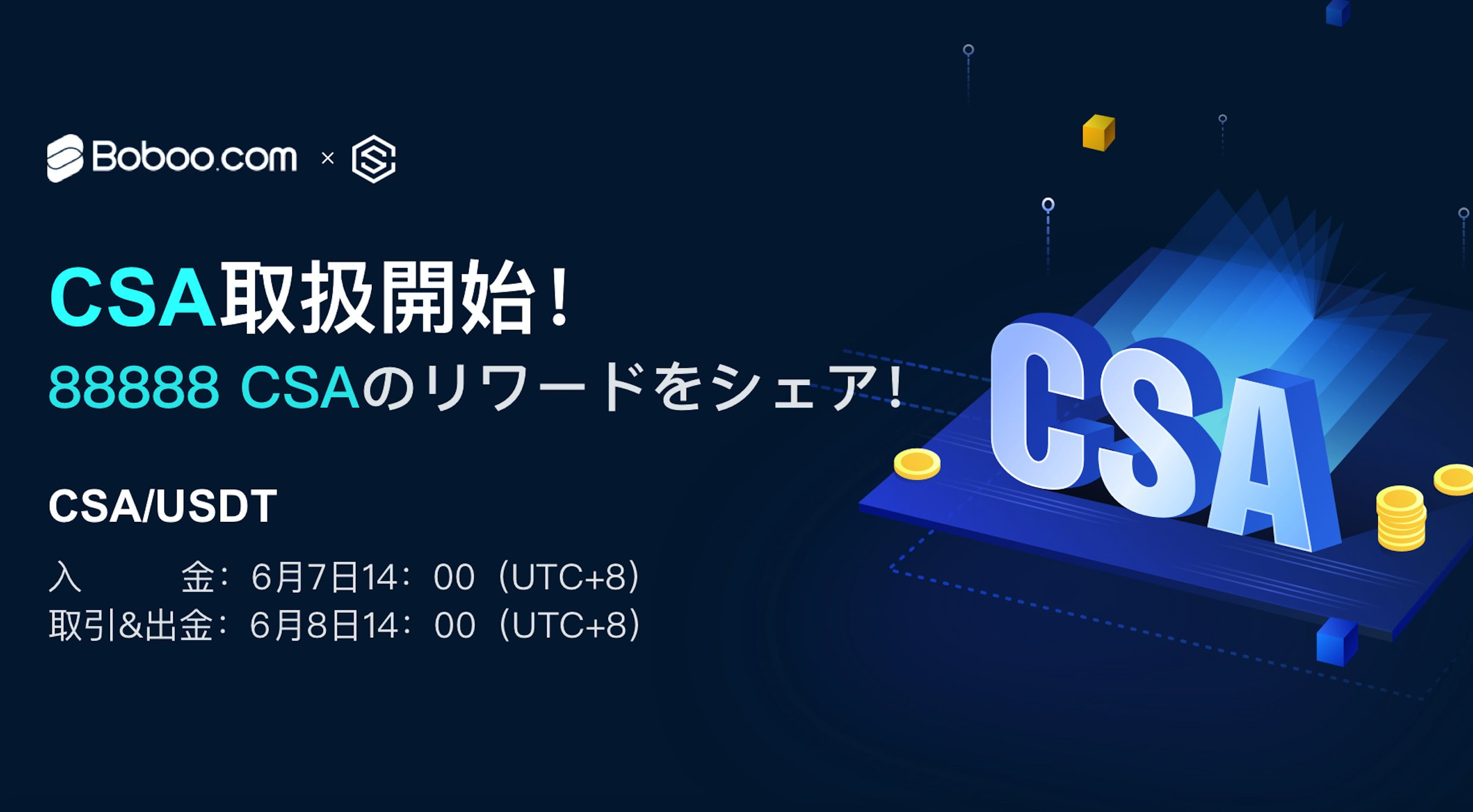 「Boboo」CSA取扱開始記念イベント開催! 88888CSAのリワードをシェア!