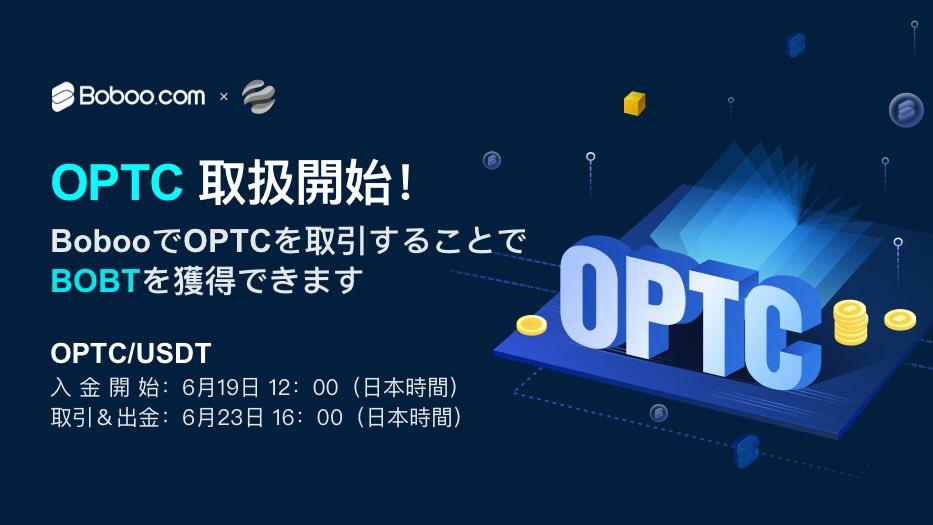 「Boboo」OPTC取扱開始!トレードでBOBTをGET!