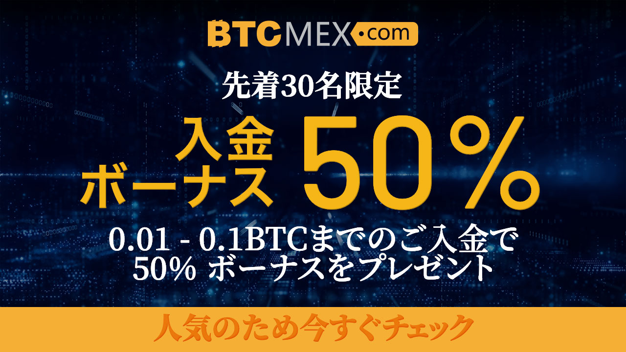 「BTCMEX」【限定30名】0.01BTC、0.05BTC、0.1BTCいづれかの入金で50%ボーナス