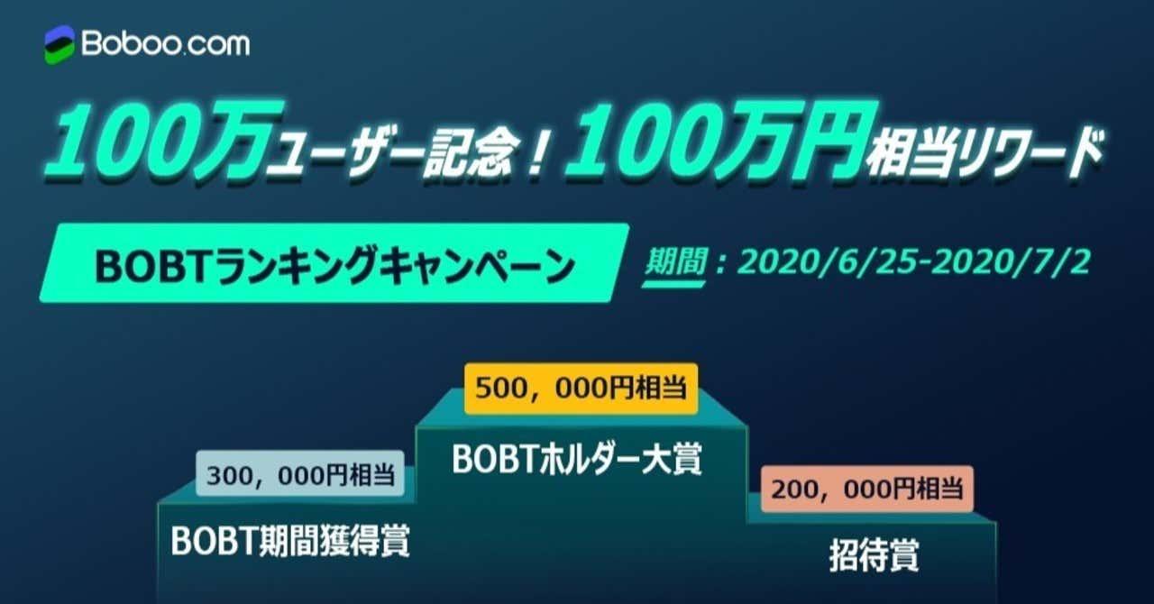 「Boboo」100万円がもらえる!100万ユーザー達成記念イベント開催