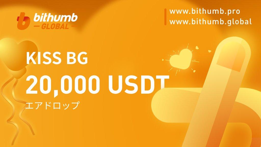「Bithumb Global」 KISSBG 20,000テザーエアドロップ