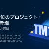 「Boboo」B-Power特典第四期 TMTG 2割引販売に関するお知らせ