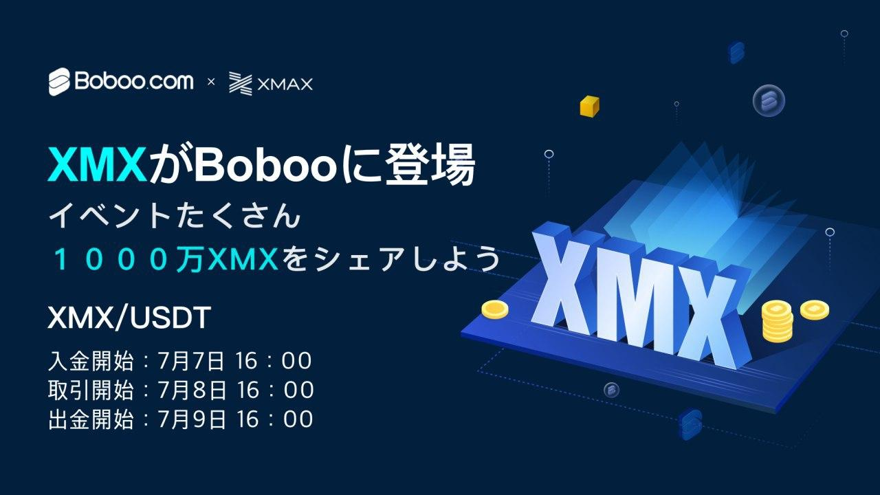 「Boboo」XMXがBobooに登場!1000万XMXをシェア!