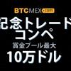 「BTCMEX」1 周年記念 トレード コンペ開催