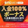 「BTCMEX」先着12名!入金100%ボーナスの開催