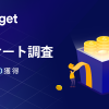 「Bitget」Bitgetアンケート調査、一人最大$100獲得!先着60名は$10もらえる!