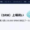 「OKEX」SRMの購入額に応じて30,000 SRMの賞金プールを山分け!
