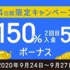 「CryptoGT」入金ボーナス 初回入金150% 2回目入金50%