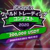 「SnapEx」最大賞金20万USDT!参加者全員に10USDTのボーナス配布!