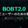 「Boboo」BOBT2.0マイニング報酬を毎日もらう方法