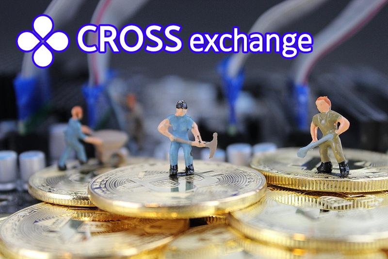 「CROSS exchange」毎日配当が続くXEXトークンが暴落しない理由