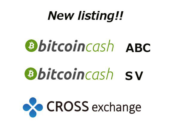「CROSS exchange」にビットコインキャッシュ(BCH BSV)が新規上場