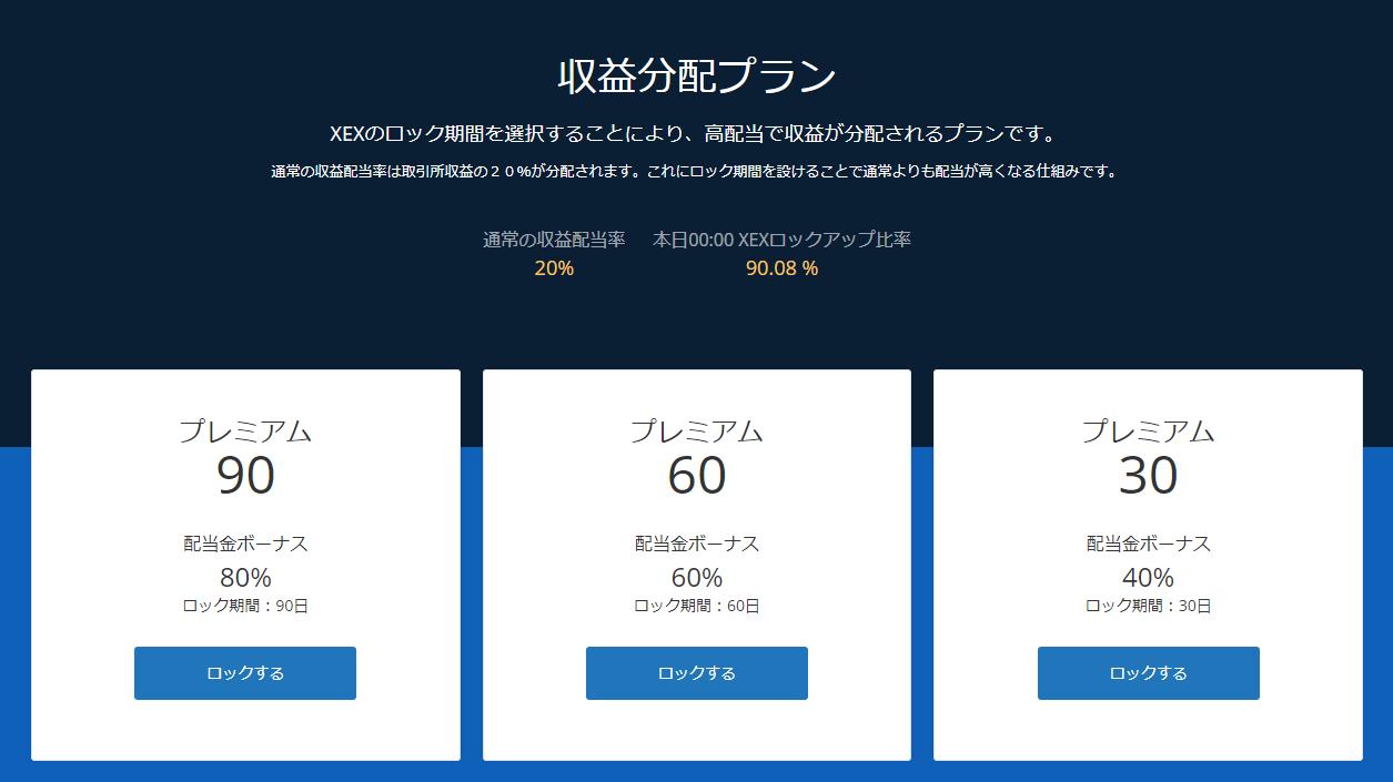 「CROSS exchange」持っているXEXをロックしよう!収益分配プラン還元率UP%キャンペーン