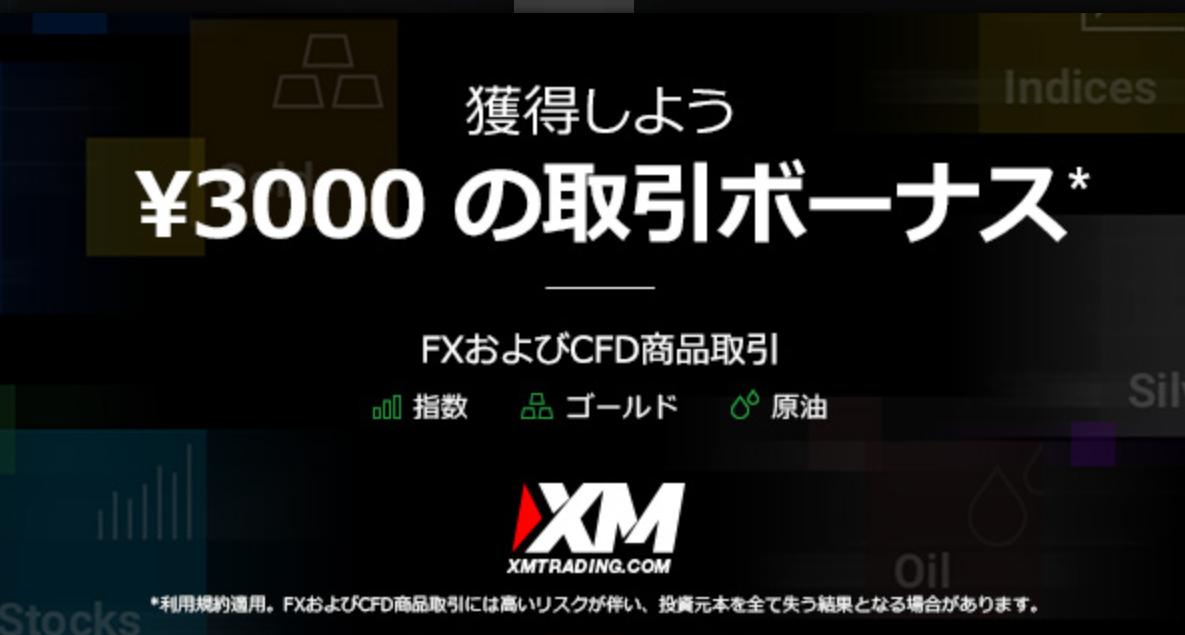 「XM」無料口座開設+KYCで3000円の取引ボーナスをもらう方法