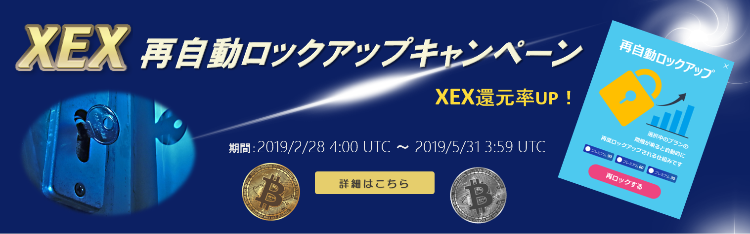 「CROSS exchange」XEX再自動ロックアップキャンペーン!