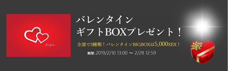 「CROSS exchange」バレンタイン♡ギフトボックスキャンペーン♡