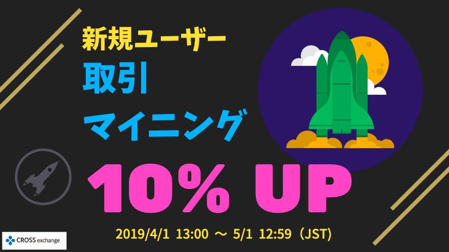 「CROSS exchange」【新規ユーザー限定!】取引マイニング量10%UP!ロケットキャンペーン!(5/1まで延長)