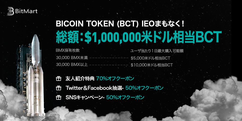 「BitMart」Bicoin Token (BCT) プライベートセールをスタート