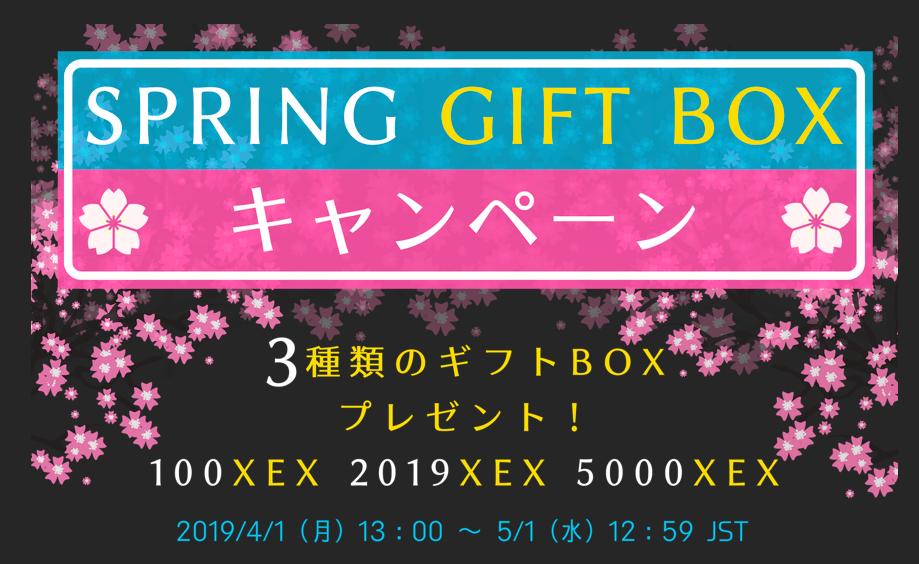 「CROSS exchange」2019スプリングギフトBOXキャンペーン♪