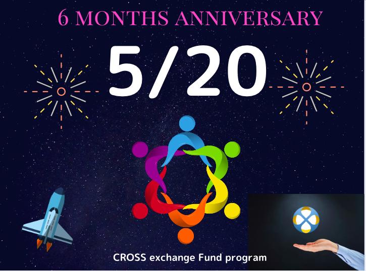 「CROSS exchange」【取引所開設6ヶ月記念♪】5/20に約50万米ドル分のXEX買い戻しを実施!