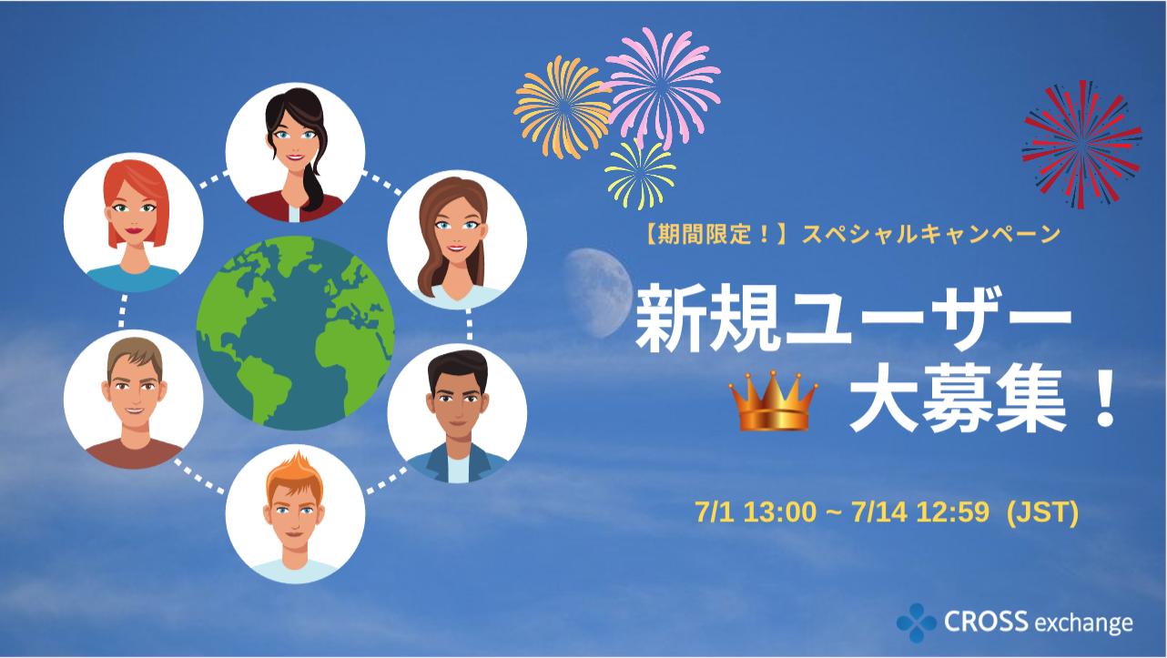 「CROSS exchange」新規ユーザー大募集!!期間限定スペシャルキャンペーン♪(7/1~14まで)