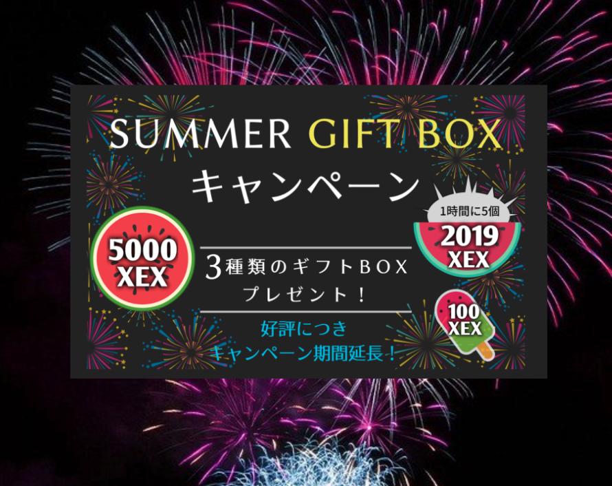 「CROSS exchange」2019サマーギフトBOXキャンペーン延長のお知らせ(9/1)