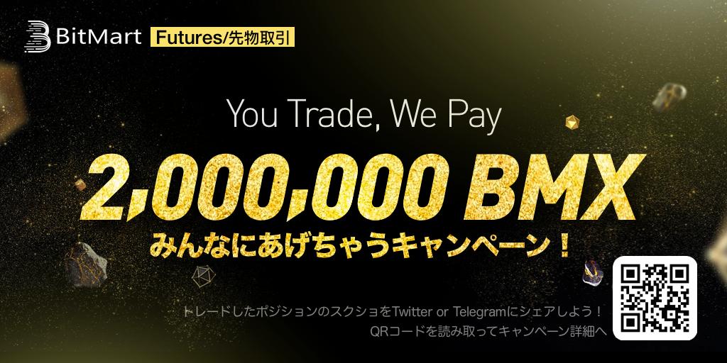 「BitMart」みんなに総額2,000,000 BMXあげちゃうキャンペーン!開催中